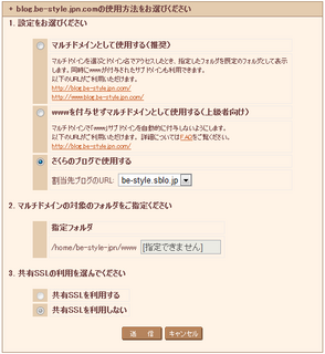 20111005サブドメイン4.png