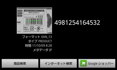 20111009QRコードスキャナー.png