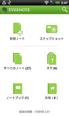 20111009evernote.png