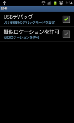 20111009galaxy�h���C�o�C���X�g�[��3.png