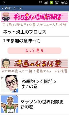 20111012sumamachi.png