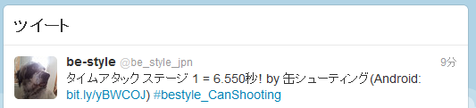 201202021canshooting_tweet.png