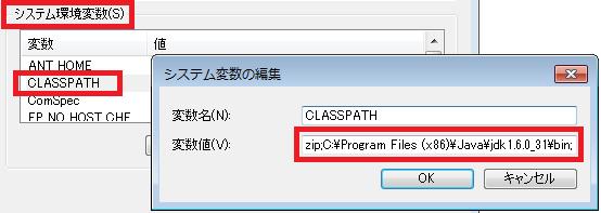 201202021unity_classpath.png