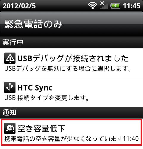 20120205unity_error.png