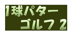 20120319skin01_jp.png