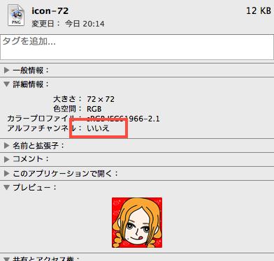 スクリーンショット 2014-11-14 20.14.33.png