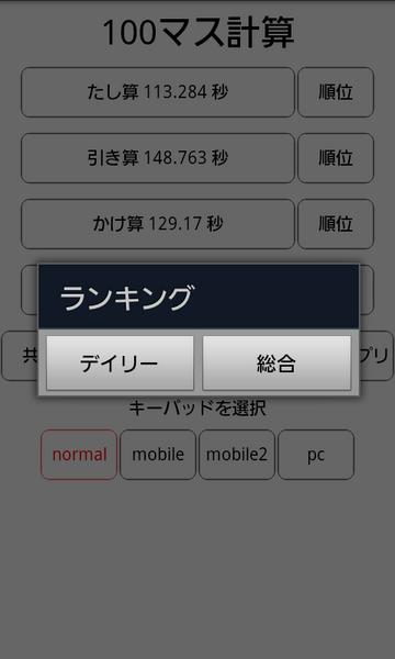 cap_ranking_dialog20120420.png